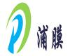 江苏浦膜环保科技有限公司
