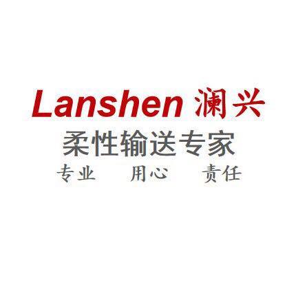 上海澜兴工业自动化有限公司