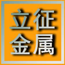 立征金属制品(山东)有限公司