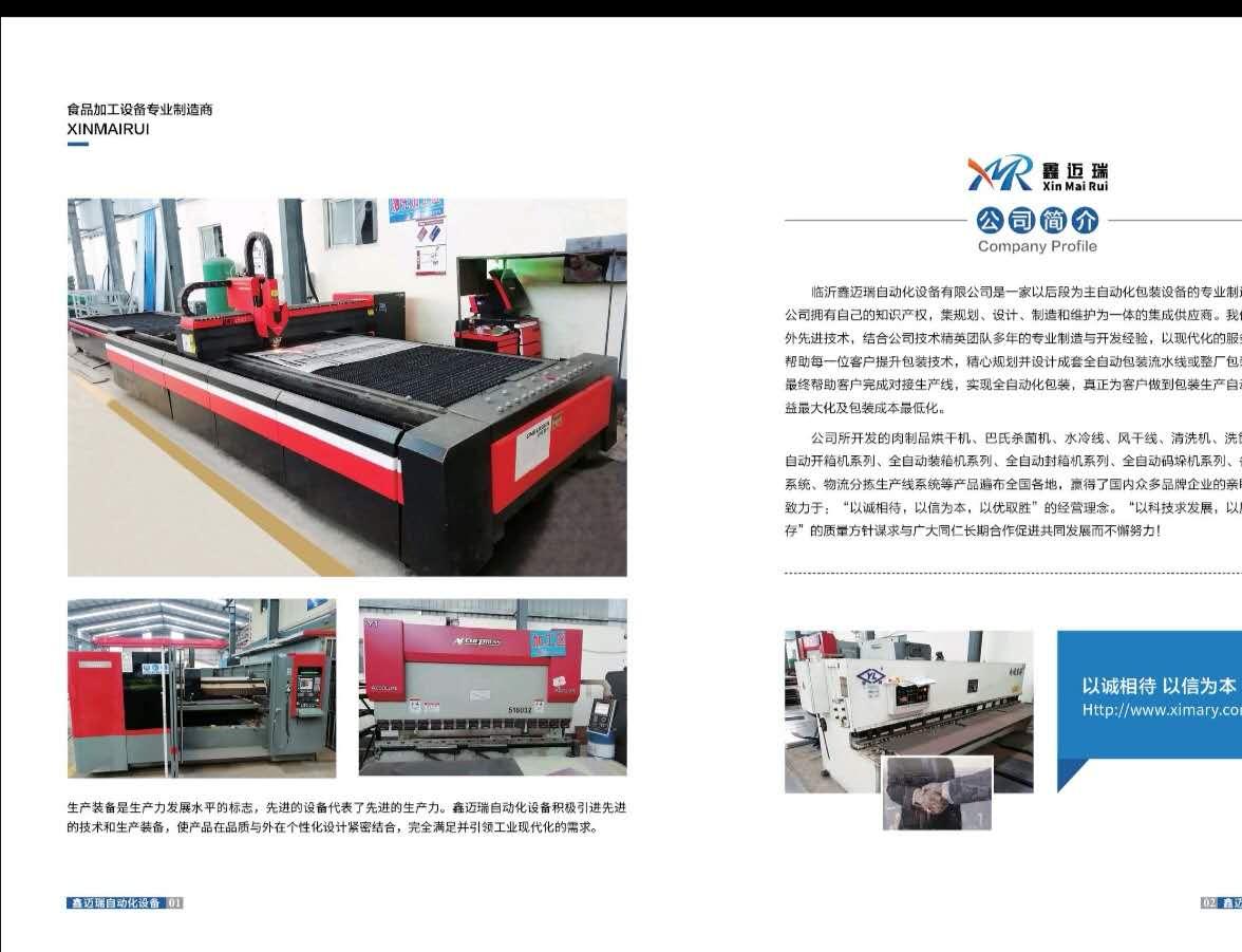 临沂鑫迈瑞自动化设备有限公司