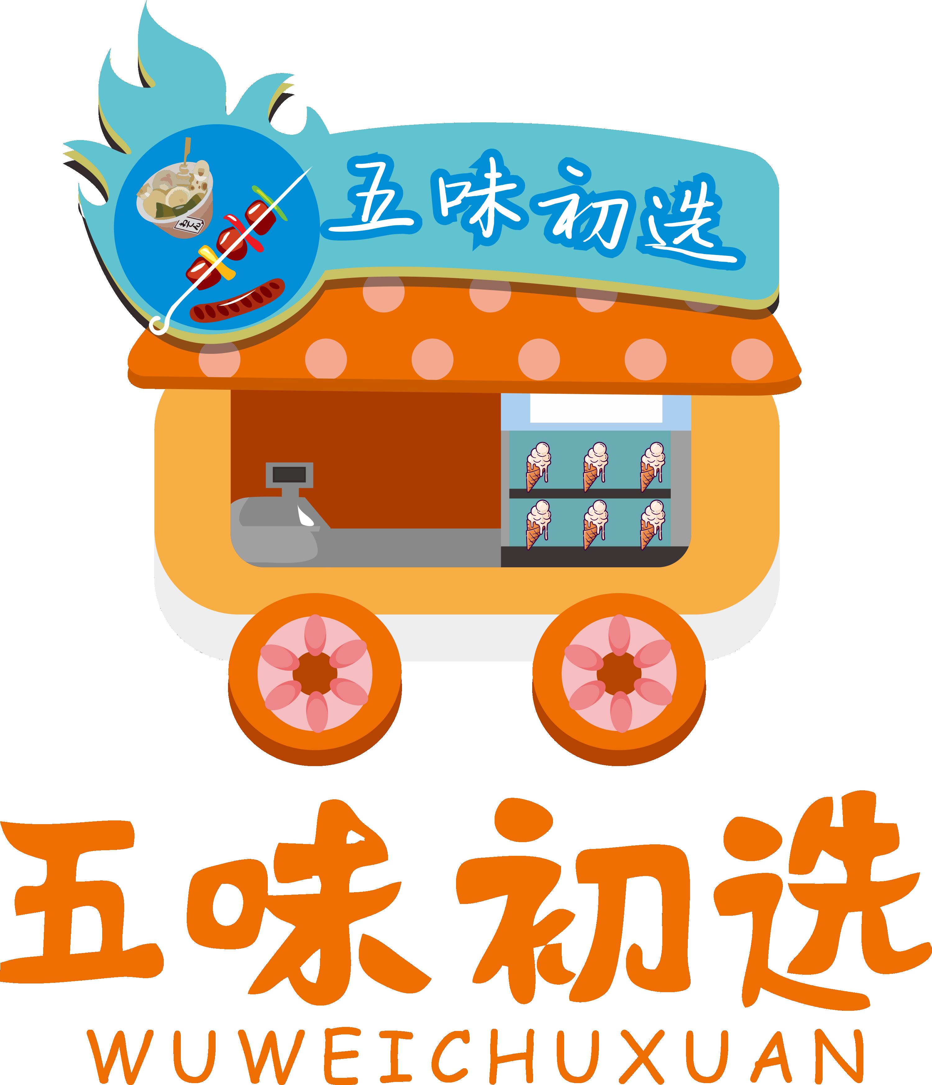 武汉五味初选食品销售有限公司