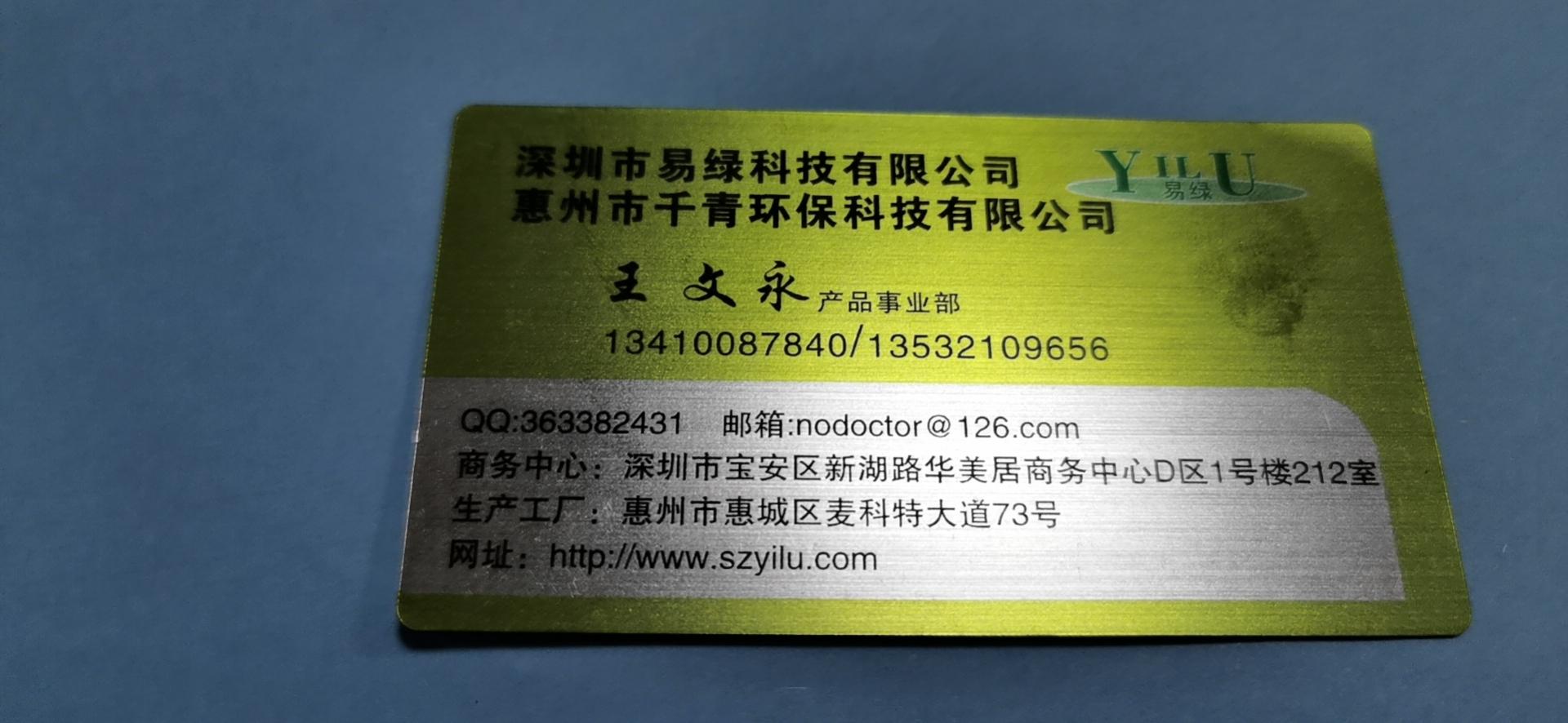 惠州市千青环保科技有限公司