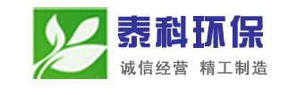 河北泰科环保设备有限公司