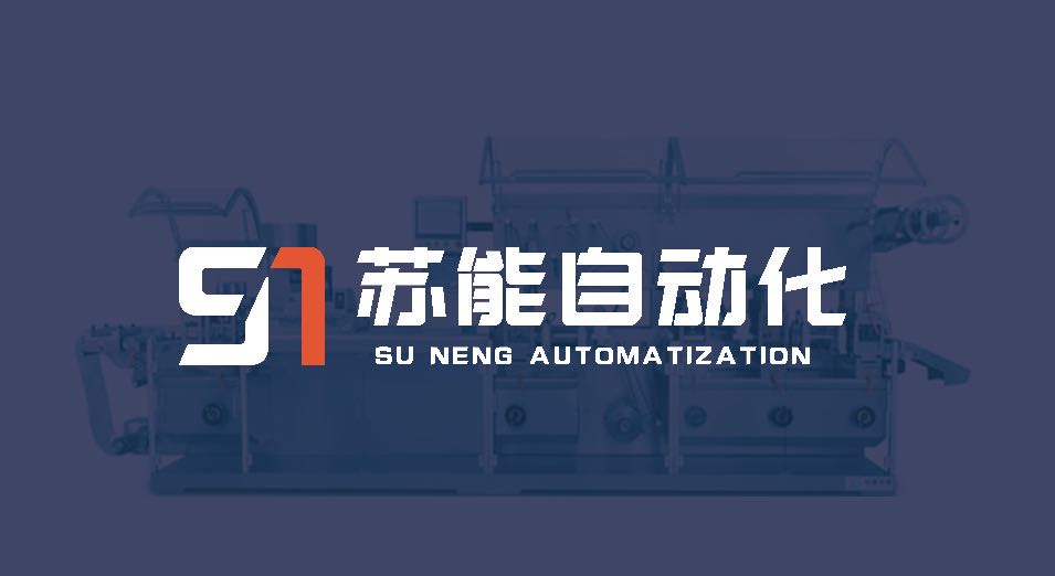 青州市苏能自动化设备有限公司