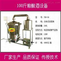 100型不銹鋼純糧現蒸白酒設備