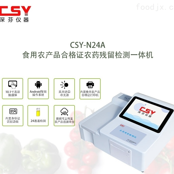 食品安全测定仪食用农产品合格证