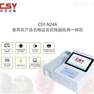 食用農產品合格證農藥殘留檢測一體機