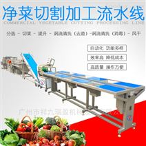 中央廚房凈菜加工生產線設備