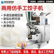 小型商用全新上市160型仿手工饺子机