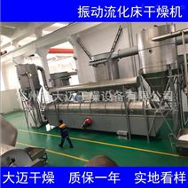 ZLG振動流化床干燥機 殺螨劑顆粒專用烘干機