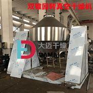 SZG双锥回转真空干燥机 锂电池材料烘干机