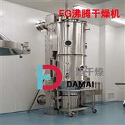 FG立式沸腾干燥机 甘草提取物干燥设备