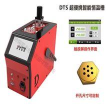 泰安德图DTS-20B超便携智能制冷恒温槽