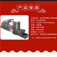 LW-20HMV麦麸微波烘干设备维护简单