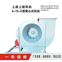 4-72離心風機/工業輸送除塵引風機