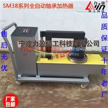 力盈厂家直销SM38-18移动式轴承自动加热器