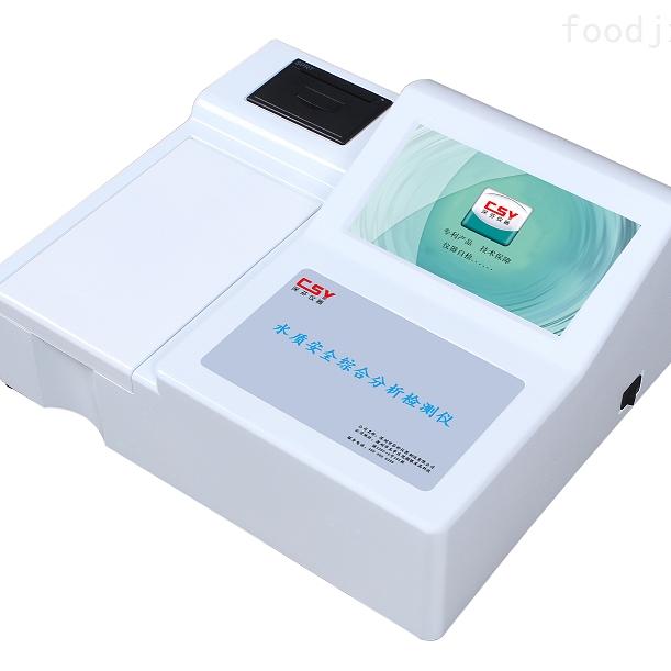 多功能水质安全快速检测仪