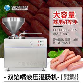 XZG-40全自动商用液压灌肠机不锈钢火腿肠制作工厂