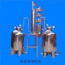 葡萄酒廠專用果渣蒸餾機組