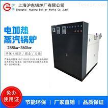 288kw、324kw、360kw電熱蒸汽鍋爐
