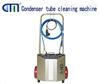 CM-V通泡机中央空调管道清洗机