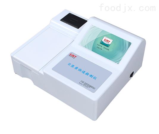 二氧化氯含量检测仪