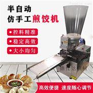 半自动饺子机