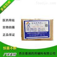 富馬酸符合中國藥典標準、輔料批件