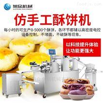 特色旅游鮮花餅成型機板栗酥餅機旭眾廠家