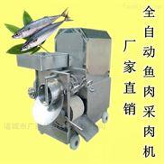 鱼肉采肉机 食品加工鲅鱼鱼糜采集机