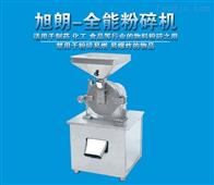 WN-200哪种不锈钢粉碎机适合粉碎干辣椒