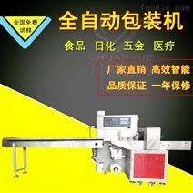 枕式柱状活性炭自动包装机
