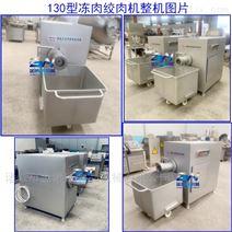 生产130型冻肉绞肉机厂家