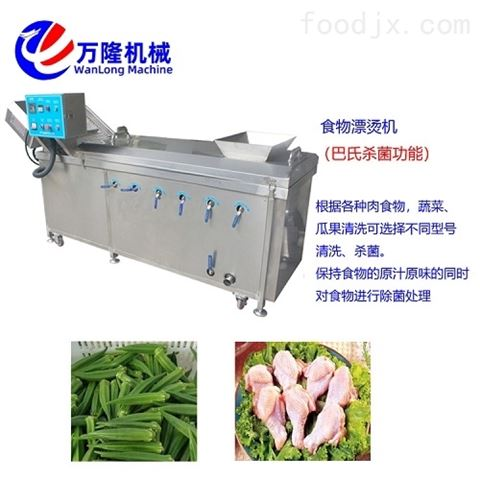 机械厂生产排骨鸡胸肉鱼块蒸煮机