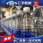 全自动小瓶水生产线 张家港灌装机制造厂家