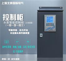 水泵智能控制器一控一 至一控三加強型鐵箱
