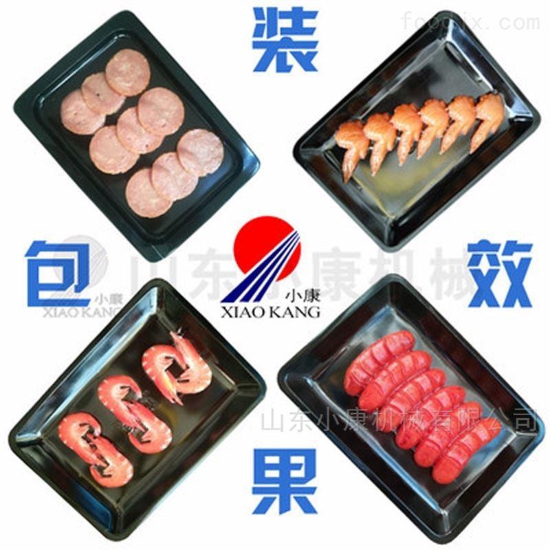多用途食品包装设备~海鲜贴体真空包装机