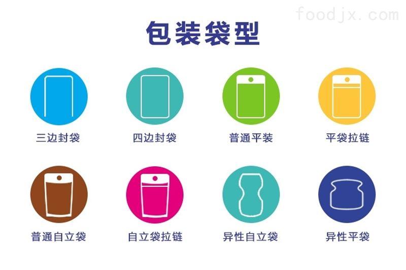 不锈钢料理包给袋式真空包装机