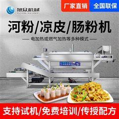 SZ-HF-80X旭众商用不锈钢高效节能河粉机凉皮拉肠粉机