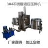 火鍋底料液壓壓榨機
