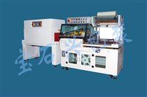 全自動L型封切收縮機 東莞熱收縮包裝機