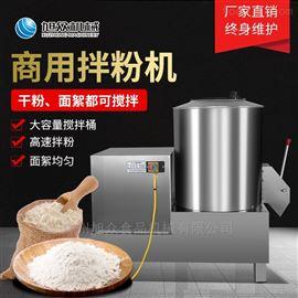 XZ-25旭众工厂直销面条机配套设备自动拌粉机
