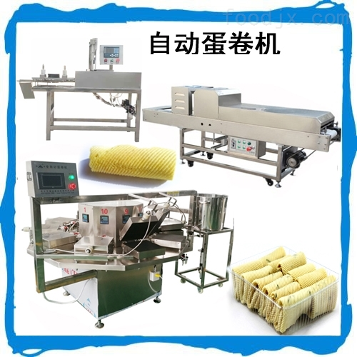 邓州全自动鸡蛋卷机 卷筒切段机一套设备