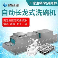 XZ-6200餐馆全自动长龙式洗碗机消毒烘干一体机