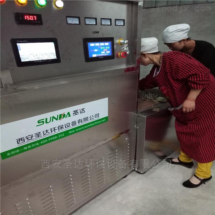 瓜子熟化机瓜子微波烘焙设备