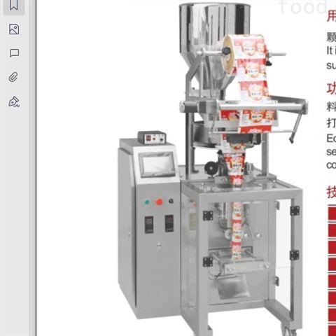全自动立式颗粒自动包装机休闲食品散货称量