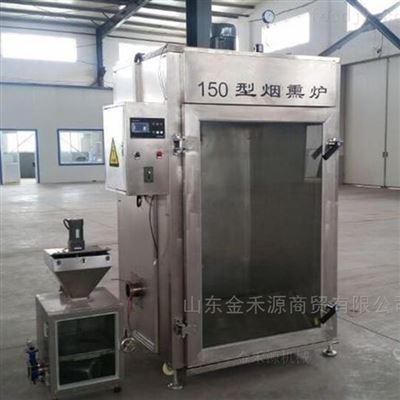JHY150自制烟熏炉烟熏食品设备