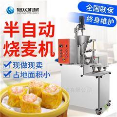 JGB-700港式粤式烧麦机半自动厂家多少钱一台
