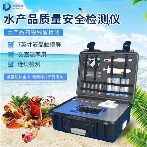 鱼虾食品安全快速检测仪