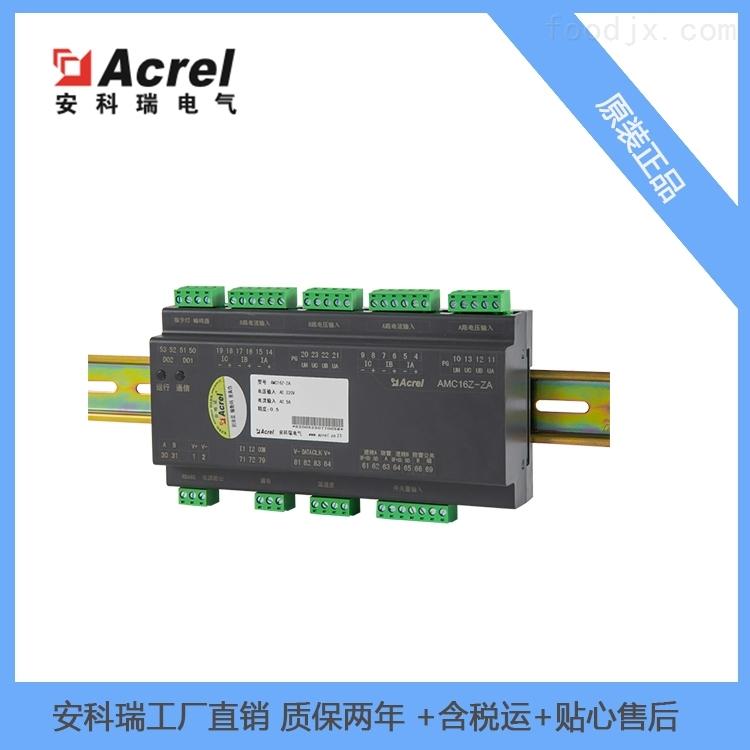 工厂直销 AMC精密配电监控装置 母线电压